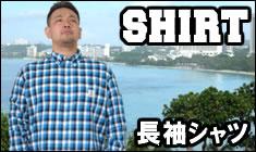 (大きいサイズ メンズ 通販 デビルーズ)長袖シャツ