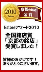 大きいサイズ専門店メンズ通販デビルーズ 京都の銘店賞受賞しました!