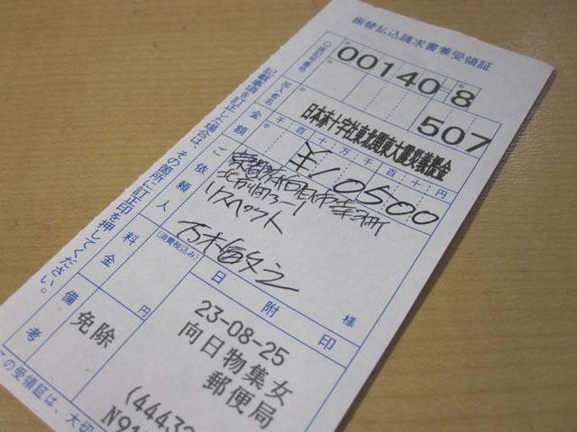義捐金振込。2011年8月25日