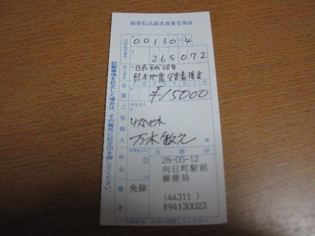 28年度熊本地震義援金