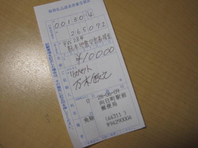 熊本地震 義援金企画