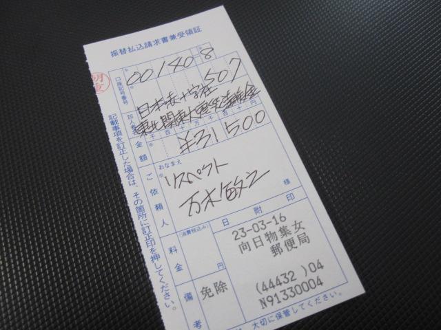 赤十字社東北関東大地震義捐金20110316