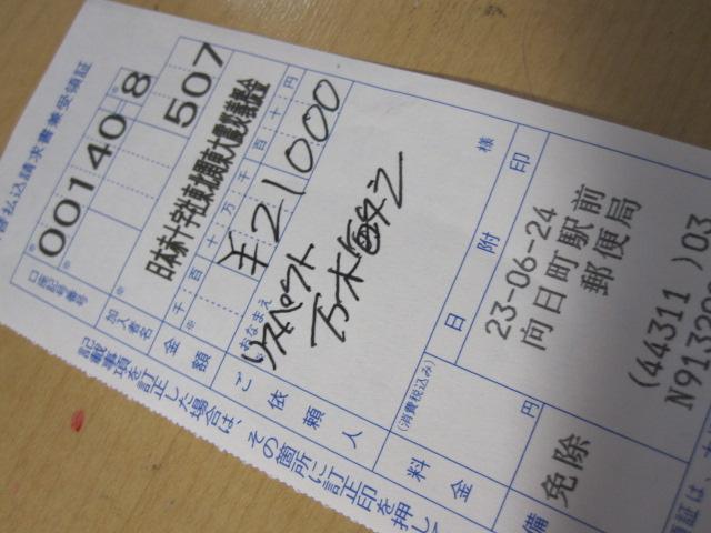 義捐金振込2011年6月24日