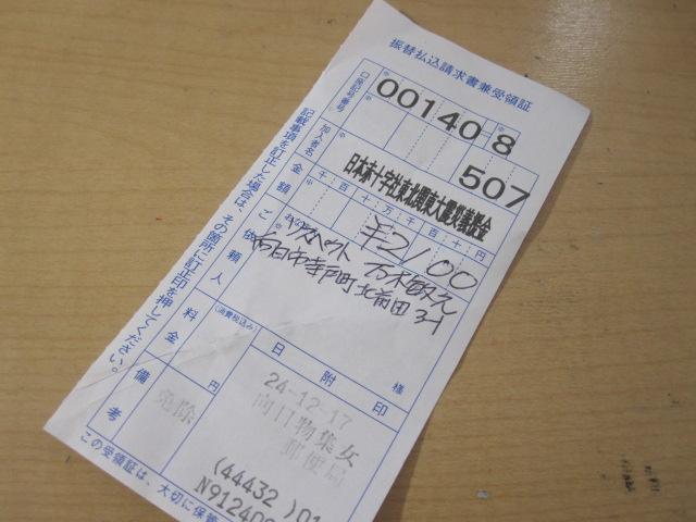 2012年12月17日義捐金最終振込。